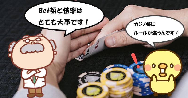 カジノのBET倍率ルール