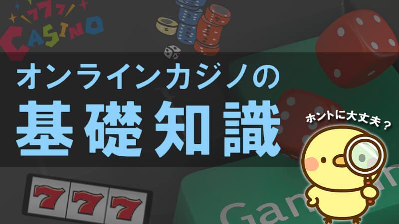 オンラインカジノって本当に大丈夫なの?オンカジとは何のゲームが出来るのか?