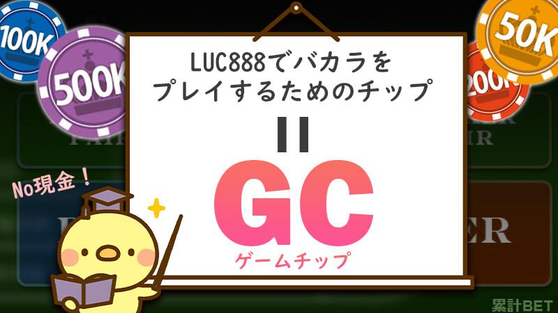 LUC888(ラックトリプルエイト)GCで取引