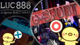 「e-スポーツバカラゲーミング」LUC888でバカラをeスポーツに!