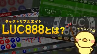 【最新】LUC888(ラックトリプルエイト)とは?【eスポーツバカラ】