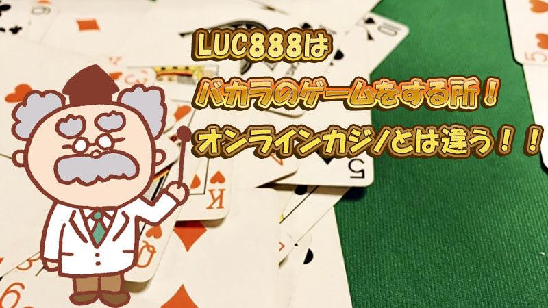 LUC888(ラックトリプルエイト)はバカラゲームをする会社