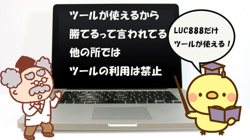 luc888(ラックトリプルエイト)だけツールが使えるから勝てる
