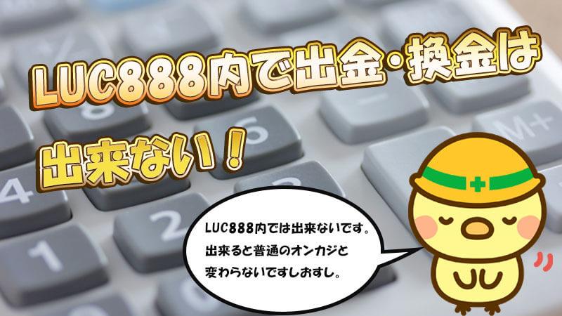 LUC888(ラックトリプルエイト)オンラインカジノとは違うのだよ!オンラインカジノとは!