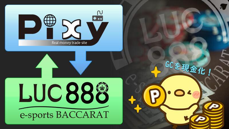 LUC888(ラックトリプルエイト)出金、換金?なにそれ?Pixyを使おう!