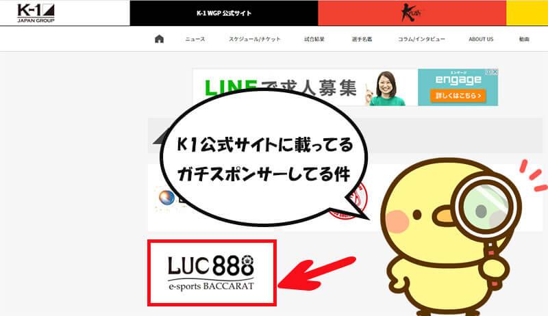LUC888K1スポンサーしてた