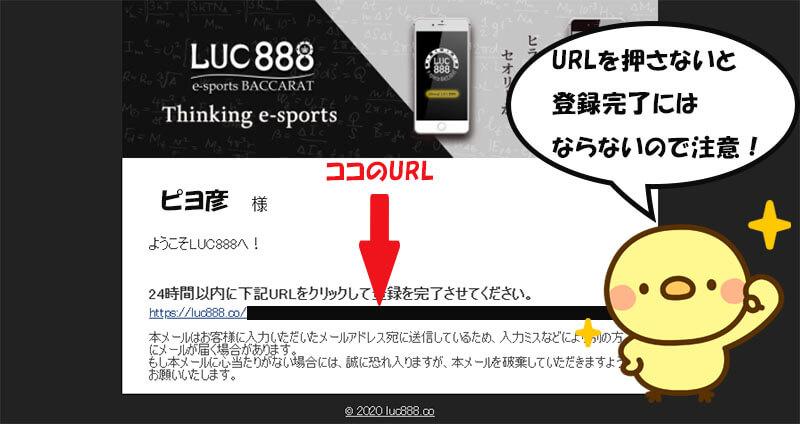 LUC888(ラックトリプルエイト)送られてきたメールのURLを押す