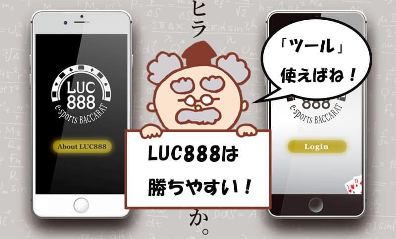 LUC888(ラックトリプルエイト)はツールを使えば勝ちやすい