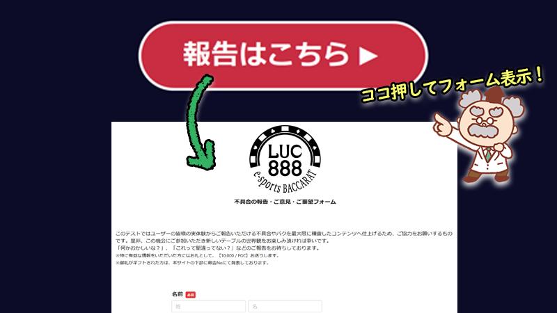 LUC888(ラックトリプルエイト)の報告フォームはこちら