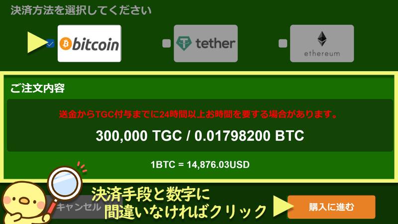 LUC888(ラックトリプルエイト)は仮想通貨でTGCを購入する確認