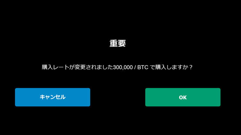 LUC888(ラックトリプルエイト)TGCを仮想通貨で購入する
