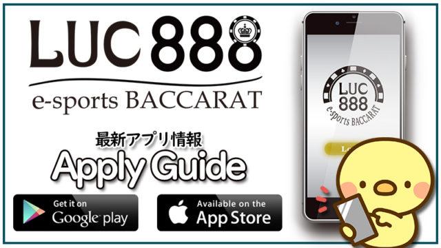 【最新版】LUC888(ラックトリプルエイト)のスマホアプリ情報