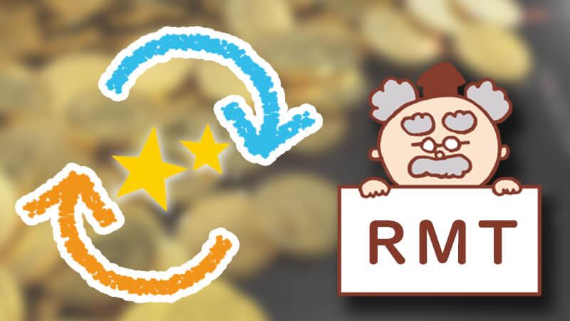 LUC888(ラックトリプルエイト)のRMTは違法性があるのか