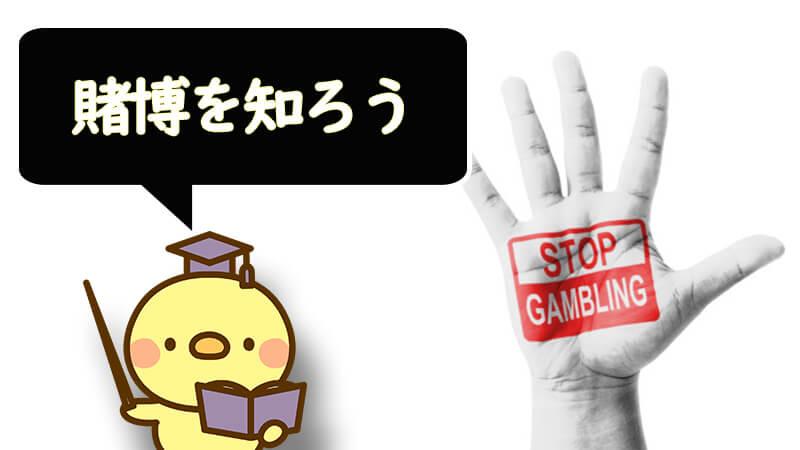 LUC888(ラックトリプルエイト)なぜギャンブル賭博は違法なのか