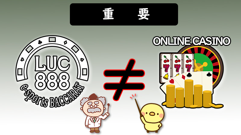 LUC888(ラックトリプルエイト)はオンラインカジノではない!