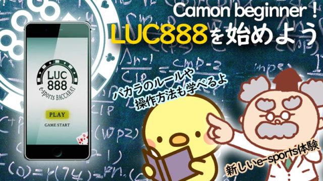 【初心者の方へ】LUC888の始め方ガイド!(ラックトリプルエイト)
