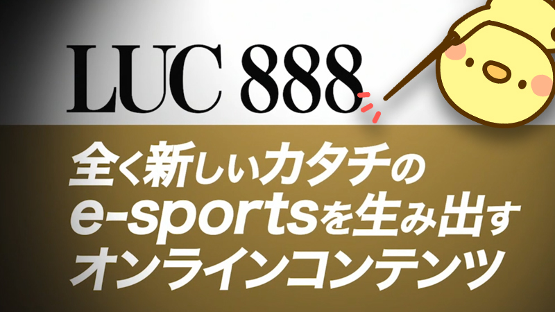 e-sportsBaccaratのLUC888