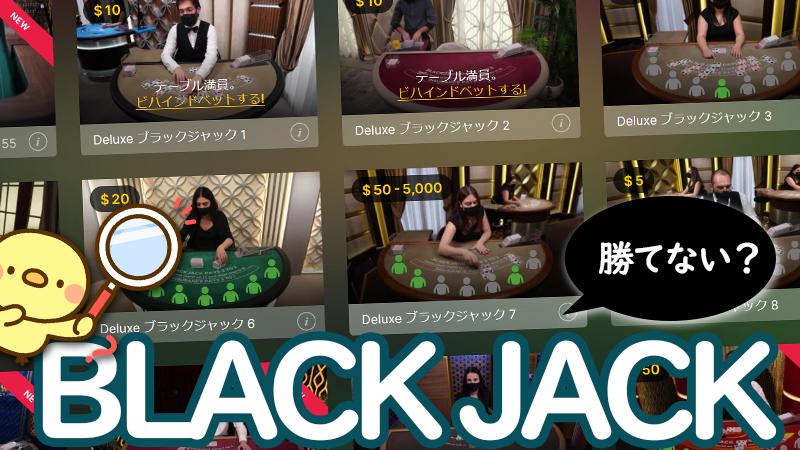 ベラジョンカジノのブラックジャックは勝てない?