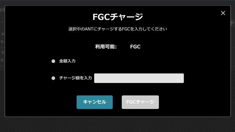 フィフティーズハッカーFGCチャージ画面