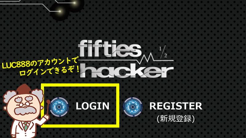 fifties hacker(フィフティーズハッカー)のログインとアカウント