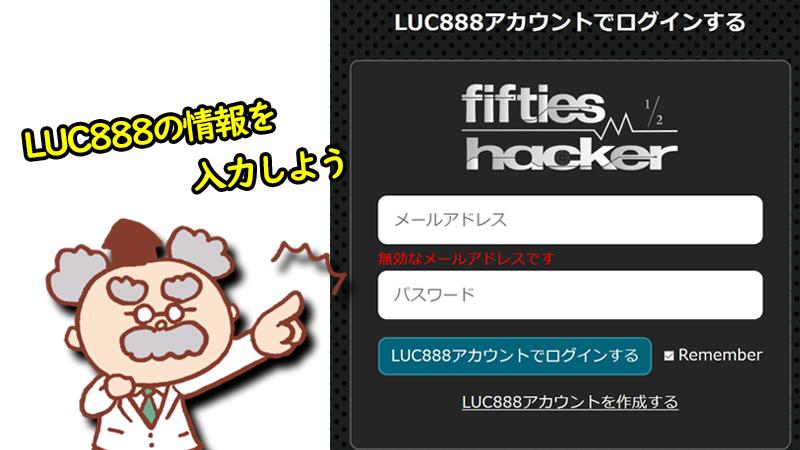 フィフティーズハッカーはLUC888のアカウントでログイン