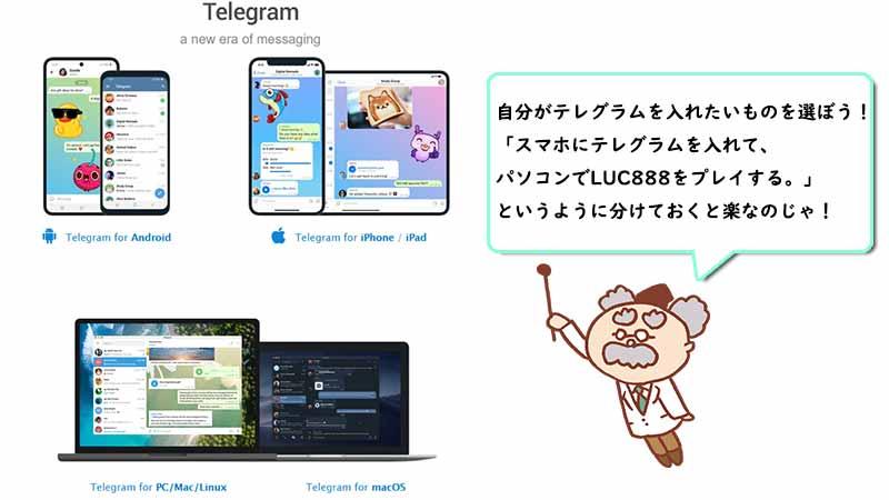 テレグラム(Telegram)のパソコン版ダウンロード画面