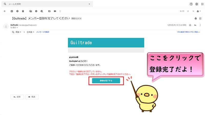 Guiltrade会員登録のパソコン認証メール