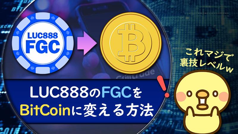 GuiltradeでLUC888のFGCをビットコインに換金