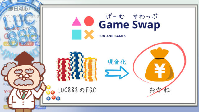 GameSwapでLUC888のFGCを換金・出金する方法!