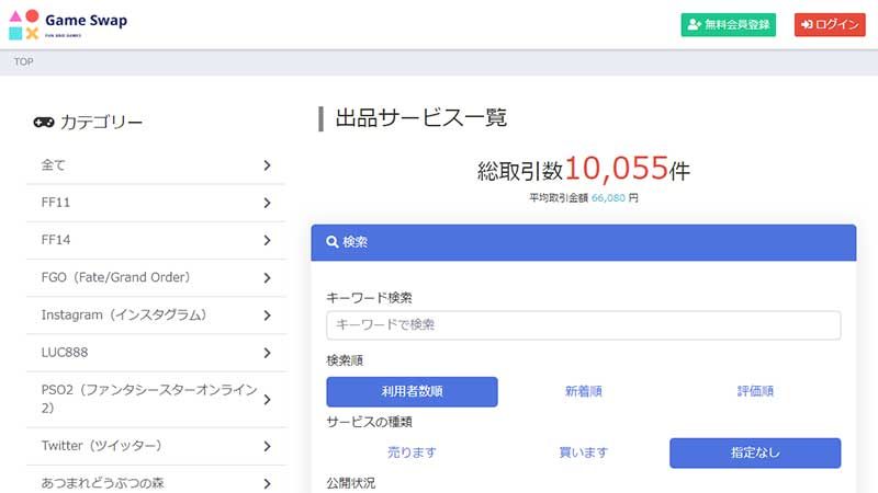RMTサイトGameswapのトップページ