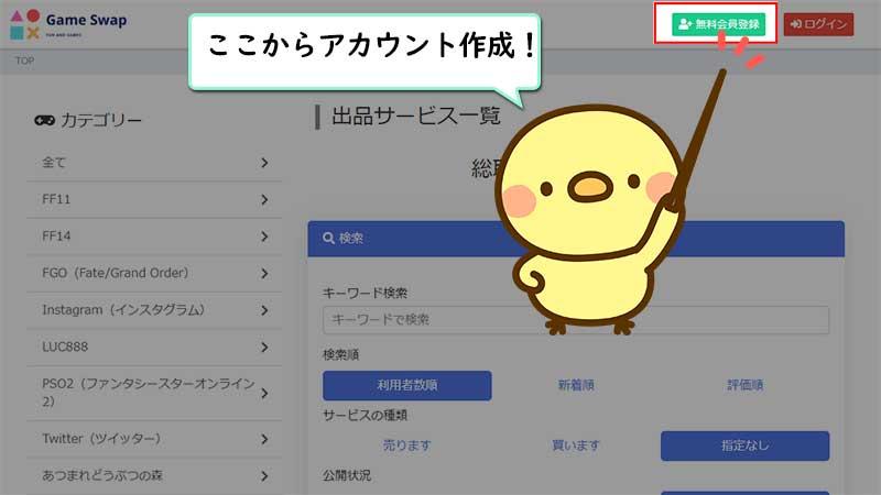 GameSwapでPCでのアカウント作成画面ページへの行き方