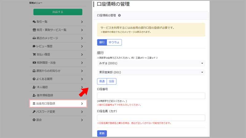 GameSwapの出金先口座情報登録画面