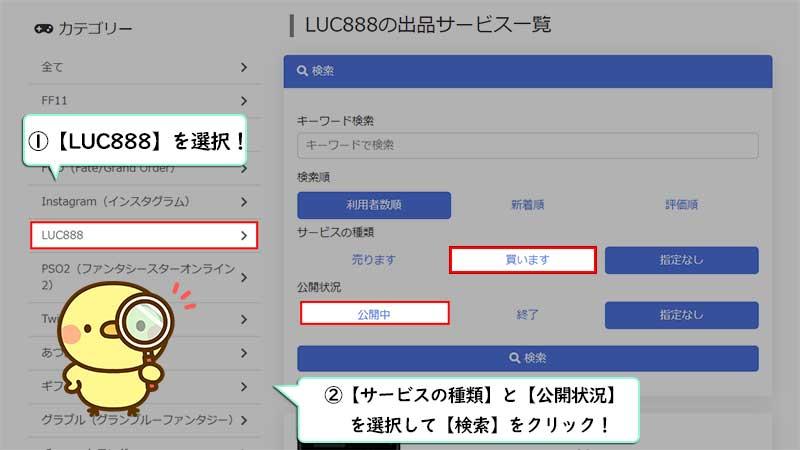 GameSwapでLUC888のFGCを販売する方法
