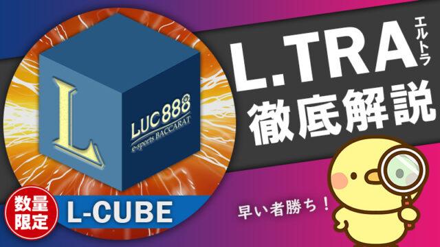 【LUC888】L.TRA(エルトラ)とL-CUBEとは?【LIVE配信が楽しめる】