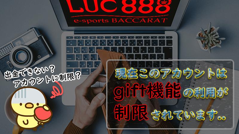 LUC888で出金できないトラブル?現金化・換金における注意事項