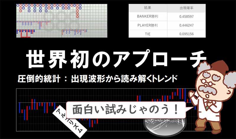 Bmt4は世界初のバカラ分析ツール